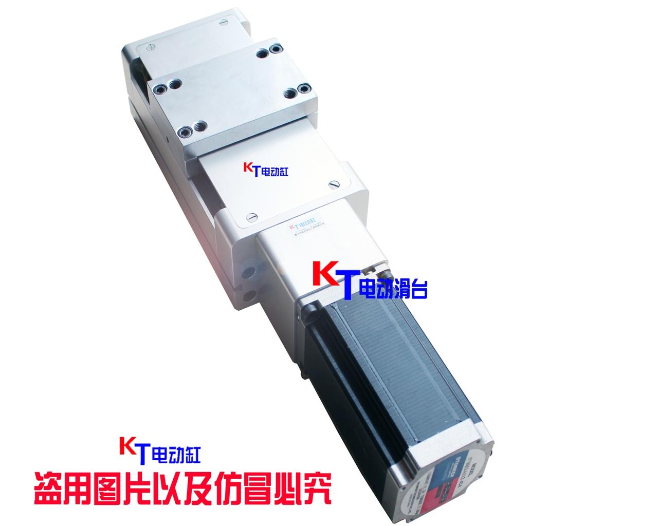 KT電動滑台—滑台式